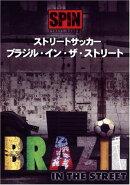 ストリートサッカー -ブラジル・イン・ザ