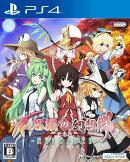不思議の幻想郷TOD -RELOADED- 通常版 PS4版