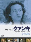 クァンキ DVD-BOX
