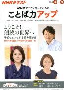 NHKアナウンサーとともにことば力アップ(2018年4月〜9月)