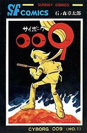 サイボーグ009(1) (サンデーコミックス) [ 石ノ森章太郎 ]