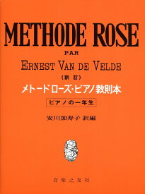 新訂 メトードローズ ピアノ教則本 (ピアノの一年生) [楽譜] ピアノの一年生 [ エレネスト・ヴァン・デ・ウェルデ ]