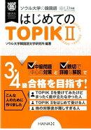 ソウル大学の韓国語はじめてのTOPIK2