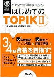 ソウル大学の韓国語はじめてのTOPIK2 [ ソウル大学韓国語文学研究所 ]