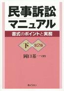 民事訴訟マニュアル(下)第2版