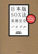 日本版SOX法実務完全バイブル