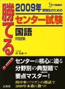 勝てる!センター試験国語問題集(2009年)
