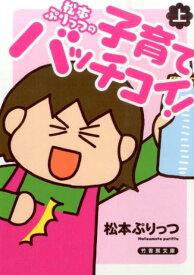 松本ぷりっつの子育てバッチコイ!(上) (竹書房文庫) [ 松本ぷりっつ ]