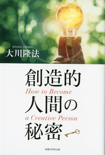 創造的人間の秘密 (OR BOOKS) [ 大川隆法 ]