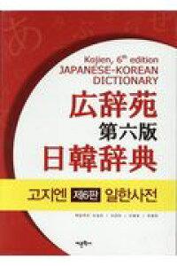 広辞苑日韓辞典第六版 [ 新村出 ]
