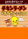 チキンラーメンうますぎレシピ100 3分も待てない!? (文友舎ムック)