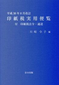 印紙税実用便覧(平成30年8月改訂) [ 川崎令子 ]