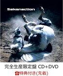 【先着特典】多分、風。 (完全生産限定盤 CD+DVD) (B2ポスター付き)
