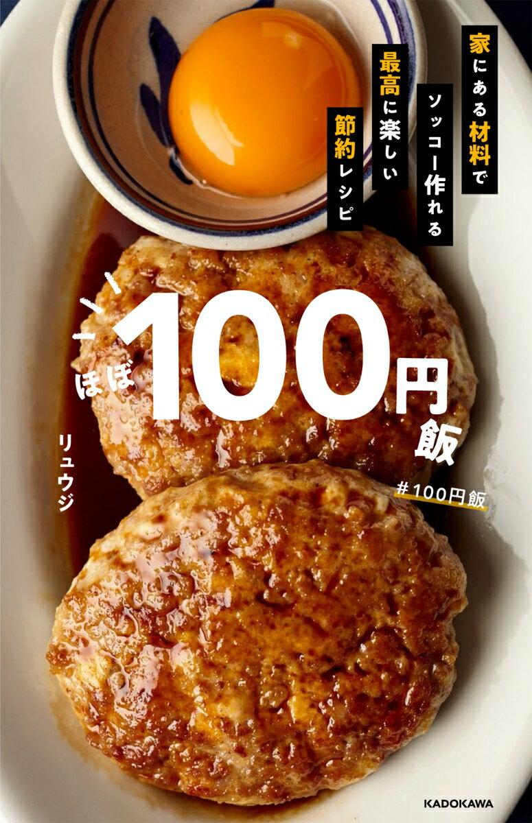 ほぼ100円飯 家にある材料でソッコー作れる最高に楽しい節約レシピ [ リュウジ ]