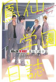 HiGH&LOW THE WORST鳳仙学園日誌 (少年チャンピオン・コミックス) [ 高橋ヒロシ ]