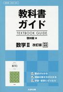教科書ガイド啓林館版数学2改訂版完全準拠