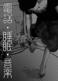 電話・睡眠・音楽 (トーチコミックス)