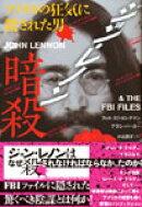 ジョン・レノン暗殺