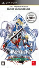 [ARC SYSTEM WORKS Best Selection]BLAZBLUE CALAMITY TRIGGER Portable