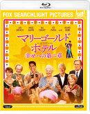 マリーゴールド・ホテル 幸せへの第二章【Blu-ray】