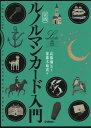 実践 ルノルマンカード入門 (エルブックス・シリーズ) [ 高橋桐矢 ]