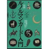実践ルノルマンカード入門 (L books elfin books series)