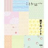 ことりっぷ旅するノート(和柄)(2020) ([バラエティ])