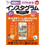 480円でスグわかるインスタグラム (晋遊舎100%ムックシリーズ 家電批評特別編集)