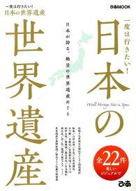 一度は行きたい!日本の世界遺産 日本が誇る、絶景の世界遺産めぐり (ぴあMOOK)