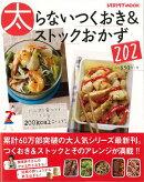 【バーゲン本】太らないつくおき&ストックおかず202