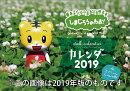 しまじろうのわお!(2021年1月始まりカレンダー)