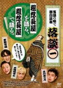 落談〜落語の噺で面白談義〜♯1「粗忽長屋」