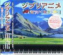 ジブリアニメ ピアノ・コレクション