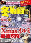 【謝恩価格本】ウォーカームック 冬Walker首都圏版2018