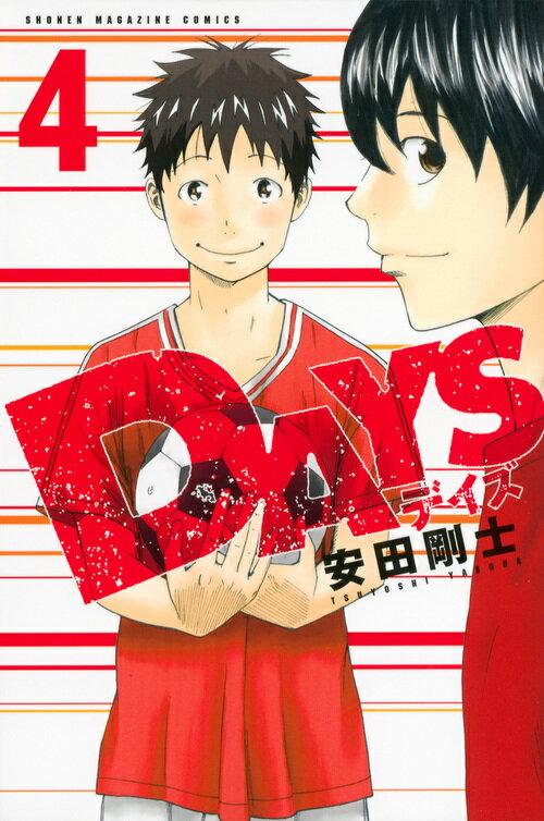 DAYS(4) (少年マガジンKC) [ 安田剛士 ]
