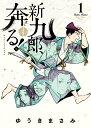 新九郎、奔る! 1 (ビッグ コミックス〔スペシャル〕) [ ゆうき まさみ ]