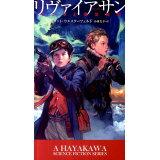 リヴァイアサン (新☆ハヤカワ・SF・シリーズ)