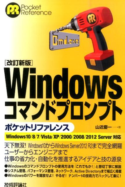 Windowsコマンドプロンプトポケットリファレンス改訂新版 Windows10/8/7/Vista/XP/20 (Pocket reference) [ 山近慶一 ]
