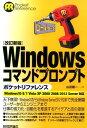 Windowsコマンドプロンプトポケットリファレンス改訂新版 Windows10/8/7/Vista/XP/20 (Pocket reference) [ 山近...