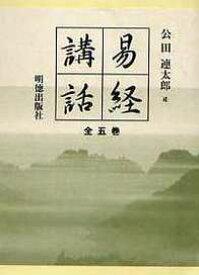 易経講話(全5巻) [ 公田 連太郎 ]