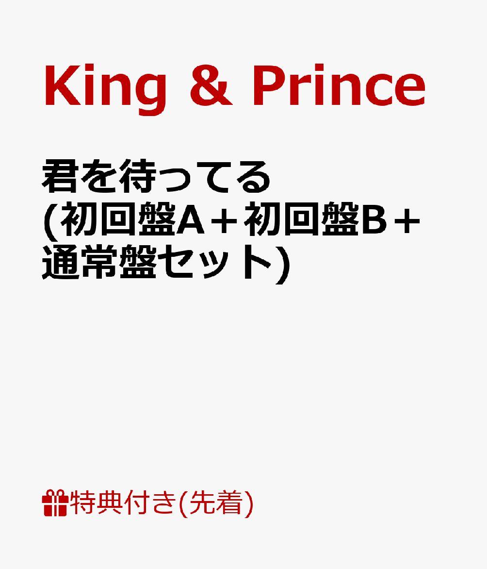 【先着特典】君を待ってる (初回盤A+初回盤B+通常盤セット) (A5フォトカード+ステッカーシート+A3クリアポスター付き) [ King & Prince ]