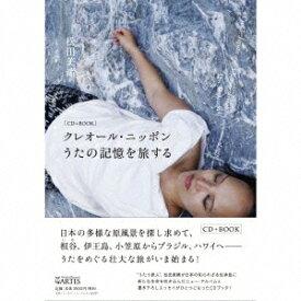 クレオール・ニッポン うたの記憶を旅する [ Mio Matsuda ]