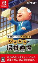 加藤一二三 九段監修 ひふみんの将棋道場