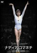 【予約】ナディア・コマネチ 白い妖精の真実