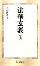 法華玄義(上)