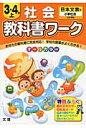 教科書ワーク社会3・4年(上) 日本文教版小学社会完全準拠