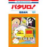 パタリロ!(101) (花とゆめコミックス)
