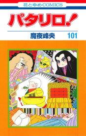 パタリロ! 101 (花とゆめコミックス) [ 魔夜峰央 ]