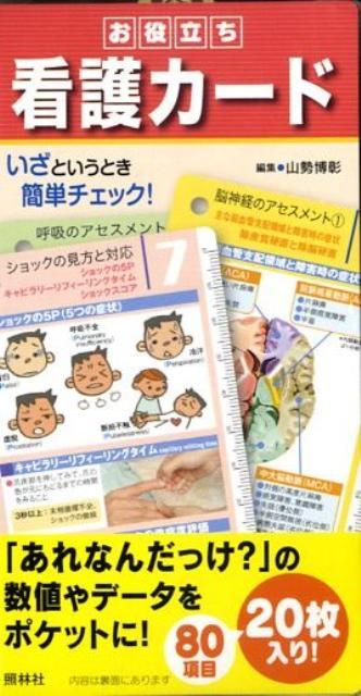 お役立ち看護カード ([実用品])