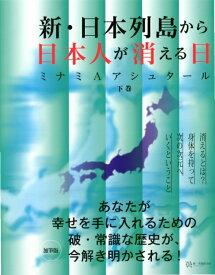新・日本列島から日本人が消える日 下 下 [ ミナミAアシュタール ]